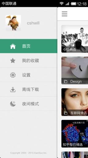 鲜果-新闻资讯阅读软件