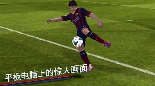 FIFA 14截图0