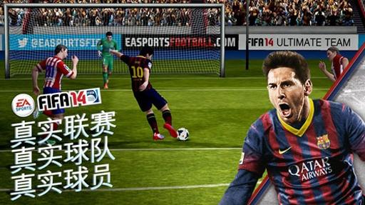 FIFA 14截图2
