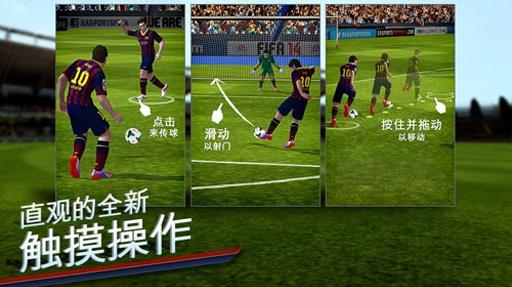FIFA 14截图3