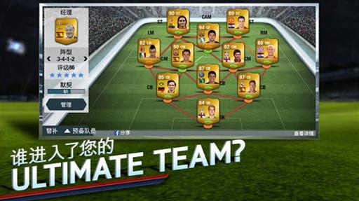 FIFA 14截图4