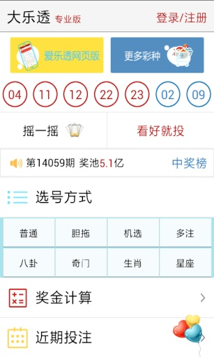 樂透發App Ranking and Store Data | App Annie