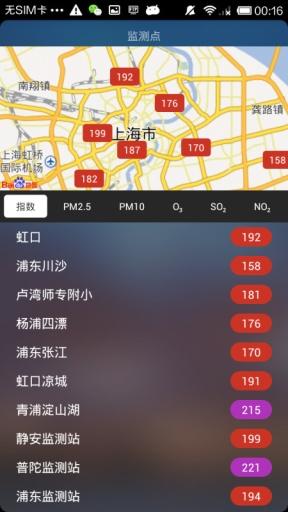 空气污染指数截图2