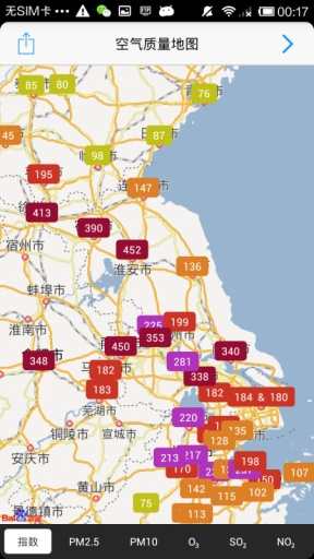 空气污染指数截图3