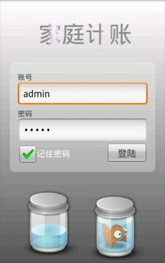 家庭记账|玩生活App免費|玩APPs