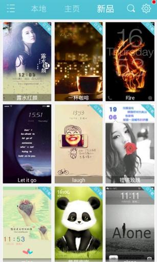 唯美经典主题锁屏 工具 App-癮科技App