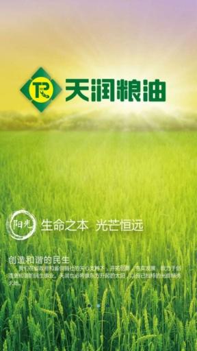免費生活App|天润粮油|阿達玩APP