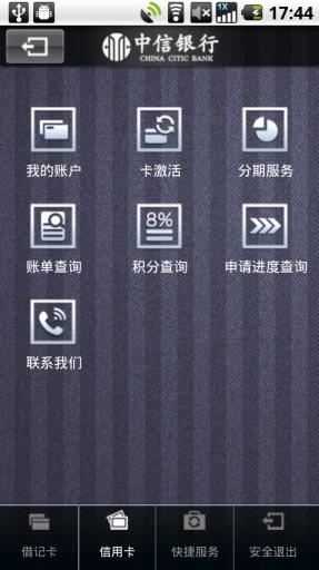 中信银行移动银行 財經 App-癮科技App