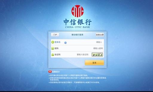 中信移动银行安卓Pad版