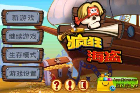 戰艦~ 您與好友的PirateFleet(海盜艦隊):在App ... - iTunes