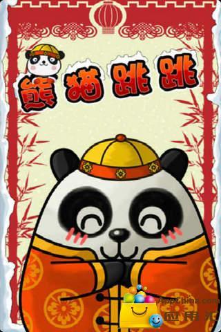 熊猫跳跳春节版