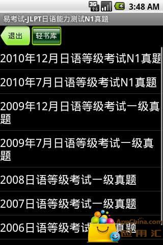 易考试-JLPT日语能力测试N1真题