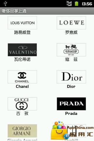奢侈品掌上通截图3