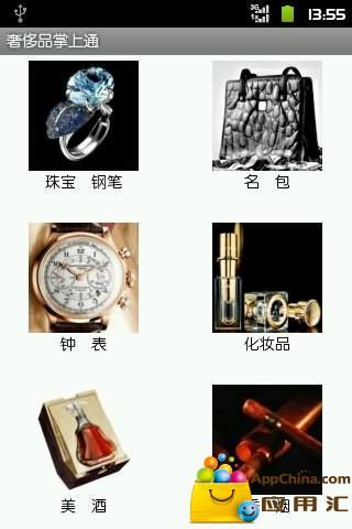 奢侈品掌上通截图4