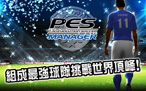 PES MANAGER截图0