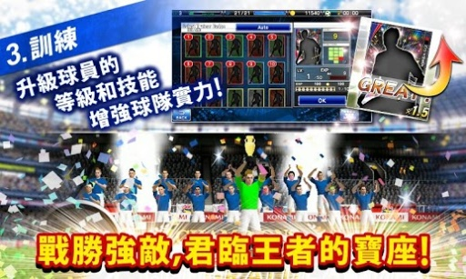 PES MANAGER截图10