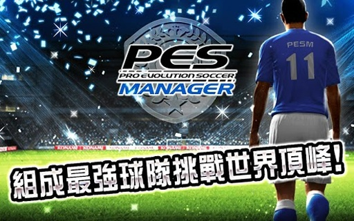 PES MANAGER截图3