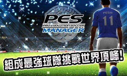 PES MANAGER截图8