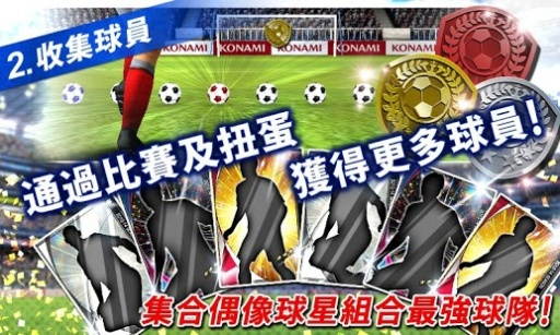PES MANAGER截图9