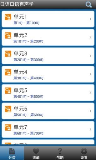 日语口语有声学 生產應用 App-愛順發玩APP