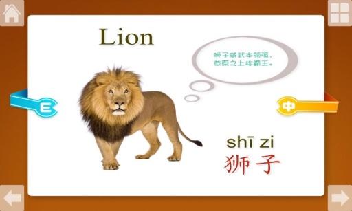 贝乐双语乐园-动物篇 生產應用 App-愛順發玩APP