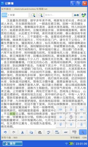 记事簿 生產應用 App-癮科技App