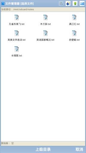 记事簿[TXT] 生產應用 App-癮科技App