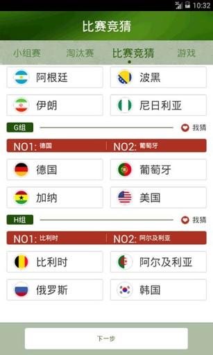 2014年世界杯赛程表|玩生活App免費|玩APPs