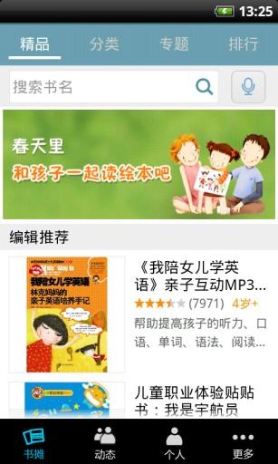 小书虫-儿童阅读推荐