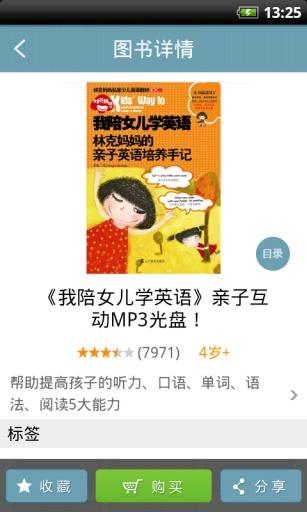 小书虫-儿童阅读推荐 生產應用 App-癮科技App