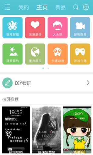 玩免費工具APP|下載一辈子浪漫主题锁屏 app不用錢|硬是要APP