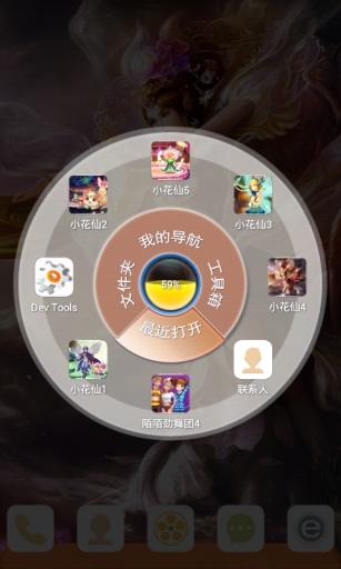 小花仙4-3D桌面主题截图2