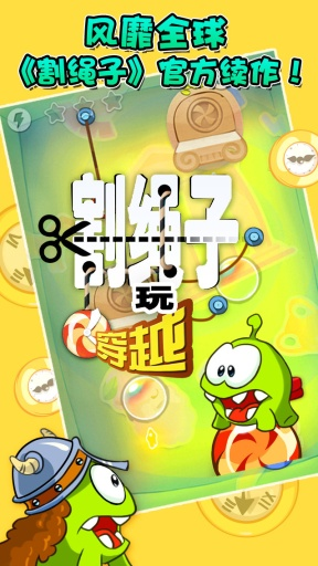 Cut the Rope: Experiments FREE - Android Apps on Google Play