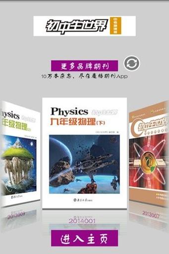 推薦實用電子書籍閱讀器初中生世界·初三物理