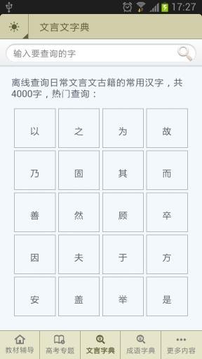 高中语文助手 生產應用 App-癮科技App