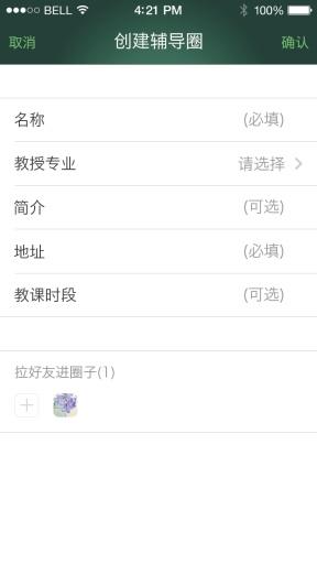 玩免費社交APP|下載微校讯android学生端 app不用錢|硬是要APP