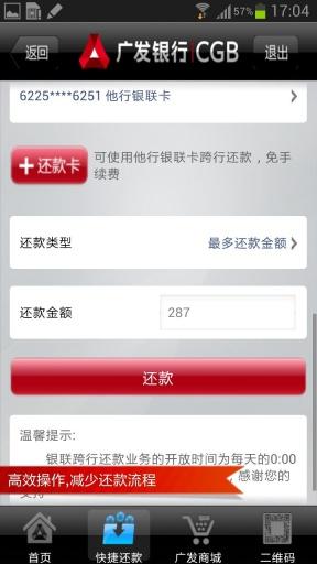 广发手机银行截图2