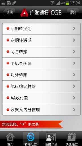 广发手机银行截图4