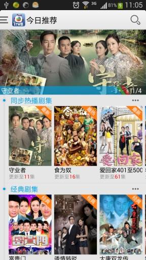TVBS節目表