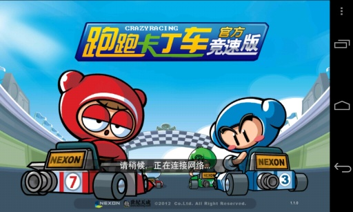 跑跑卡丁车中文版