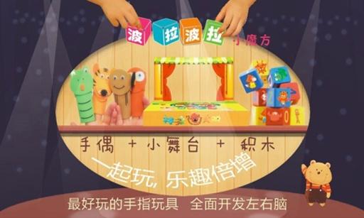 玩免費書籍APP|下載儿童益智故事棒子老虎鸡 app不用錢|硬是要APP