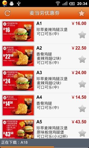 麦当劳优惠券