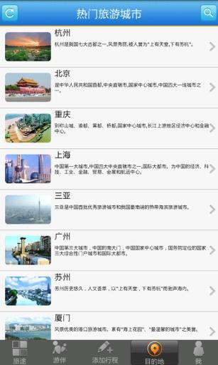 玩攝影App|在旅途-旅游出行免費|APP試玩