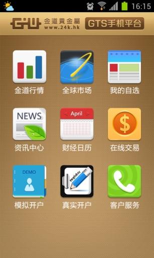 金道贵金属gts手机交易平台