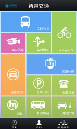 杭州移动智慧交通