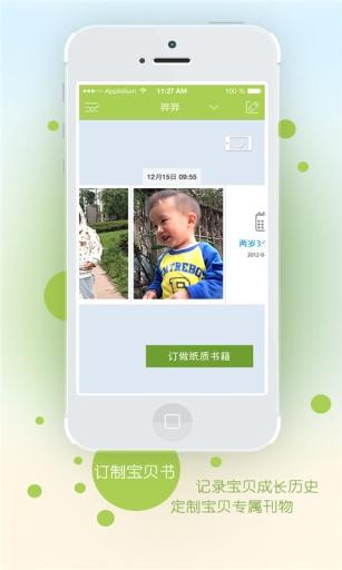 玩免費社交APP|下載印象宝贝-记录孩子成长的家庭时光利器 app不用錢|硬是要APP