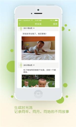 【免費社交App】印象宝贝-记录孩子成长的家庭时光利器-APP點子