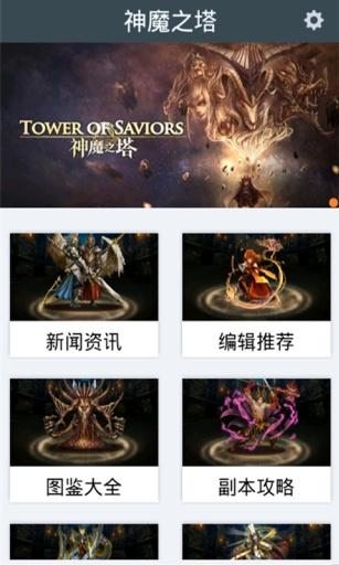 天天看攻略 for 神魔之塔|玩新聞App免費|玩APPs