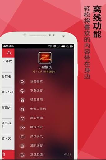 【免費媒體與影片App】枪炮玫瑰视频解说-APP點子