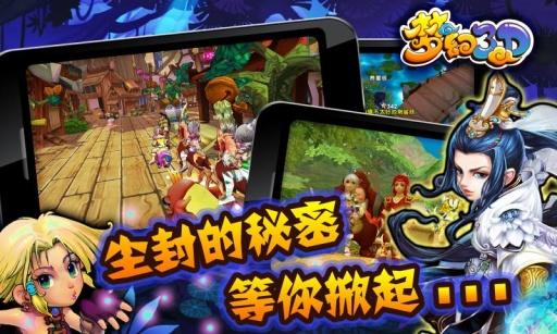 玩免費網游RPGAPP|下載梦幻3D app不用錢|硬是要APP